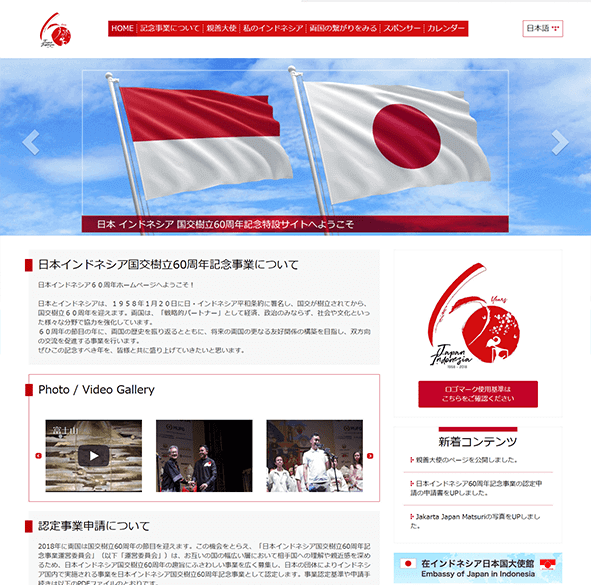 60th Anniversary Japan-Indonesia